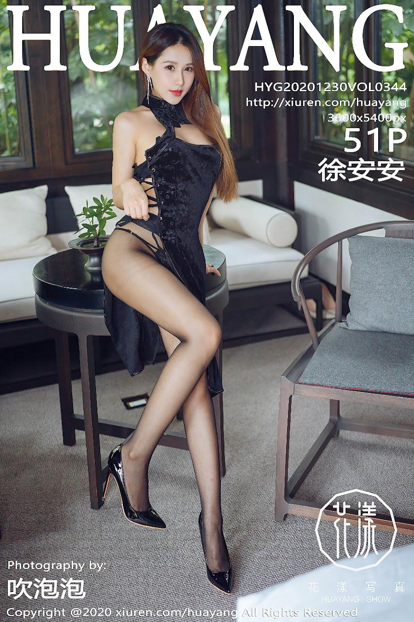 [HuaYang] 2020-12-30 Vol.344 Xu Anan